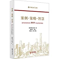 Case Strategy wisdom: law firm in 2018 featured excellent case(Chinese Edition)