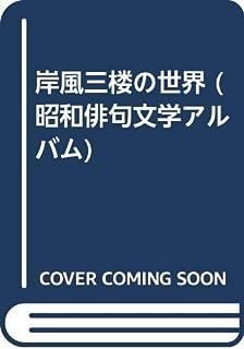 岸風三楼の世界 (昭和俳句文学アルバム)