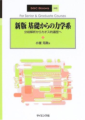 基礎からの力学系―分岐解析からカオス的遍歴へ (SGC BOOKS)