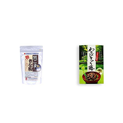 [2点セット] 黒ごまきな粉(270g)・わさびきゃら蕗(180g)