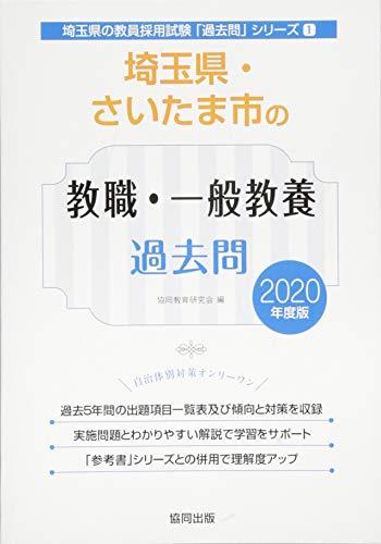 埼玉県・さいたま市の教職・一般教養過去問 2020年度版 (埼玉県の教員採用試験「過去問」シリーズ)の詳細を見る