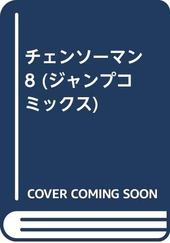 チェンソーマン 8 (ジャンプコミックス)