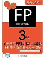 【Amazon.co.jp 限定】うかる! FP3級 速攻問題集 2021-2022年版(特典:暮らしに役立つFP知識「定期預金の金利」(PDF)※テキスト・問題集共通特典)