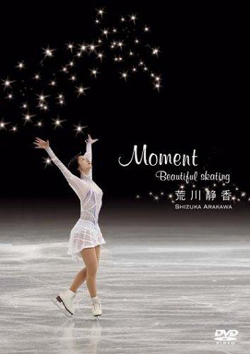 荒川静香 Moment ~Beautiful skating~ [DVD]の詳細を見る