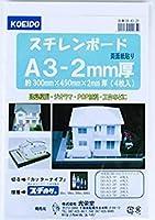 白 2ミリ厚 スチレンボードA3パック 2ミリ厚 4枚入り 両面紙貼り A3サイズ