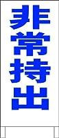 シンプルA型スタンド看板「非常持出(青)」【工事・現場】全長1m