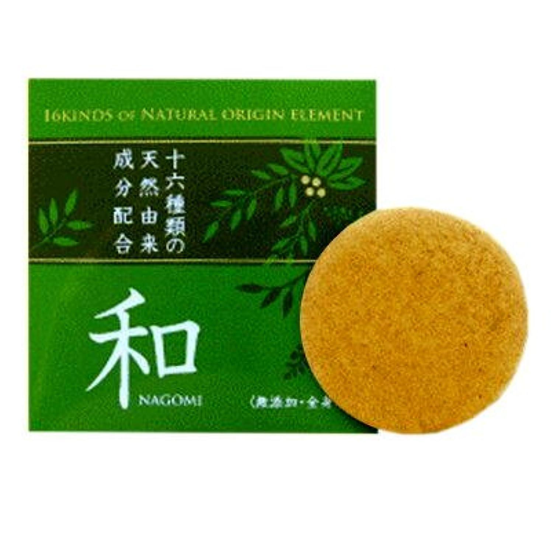 広げる反発する一般的にDOKA-SHOP 十六種類の天然由来成分配合【全身石鹸 和(なごみ NAGOMI) 60g + クリーミーでやさしい泡【泡立てネット】 オリジナルセットraimu-nagasaki