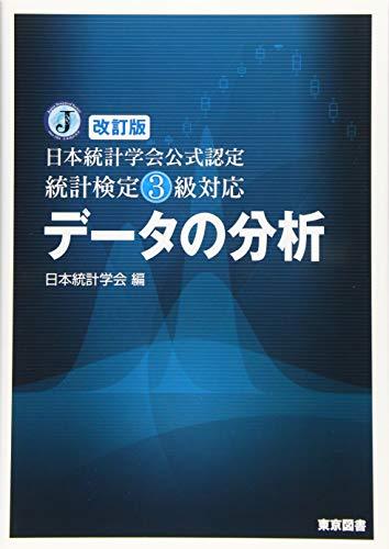 改訂版 日本統計学会公式認定 統計検定3級対応 データの分析