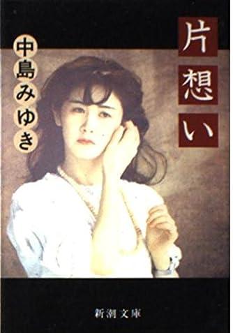 片想い (新潮文庫)