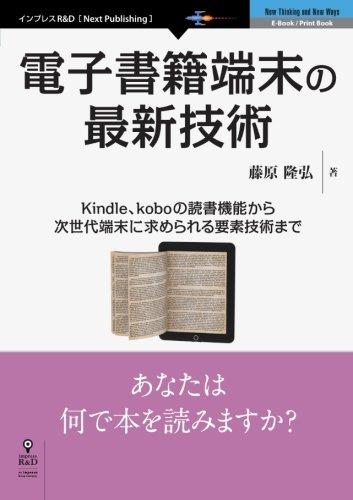 電子書籍端末の最新技術 Kindle、koboの読書機能から次世代端末に求められる要素技術まで (Next Publishing)