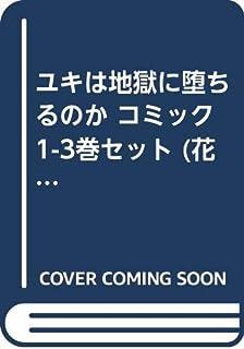 ユキは地獄に堕ちるのか コミック 1-3巻セット (花とゆめCOMICS)