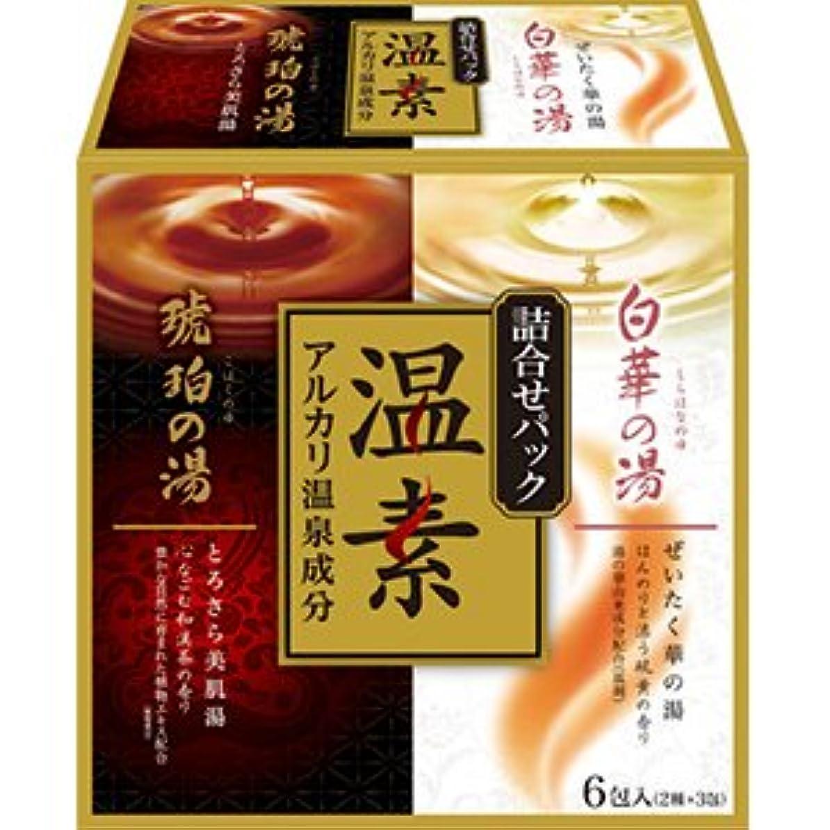 肯定的印象的な証明する温素 琥珀の湯&白華の湯 詰合せパック × 16個セット