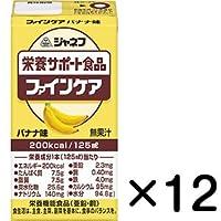 ジャネフ ファインケア バナナ味(125mL×12本)