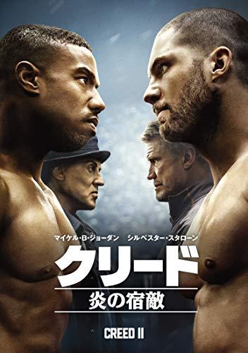 クリード 炎の宿敵 [DVD]