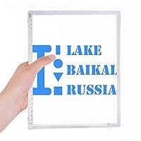 バイカル湖 硬質プラスチックルーズリーフノートノート