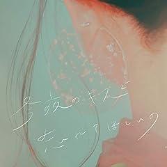 武藤彩未「今夜のキスで忘れてほしいの」の歌詞を収録したCDジャケット画像