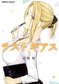 ラストギアス (3) (角川コミックス・エース)