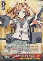 長良型軽巡6番艦 阿武隈 【C】 KC-S25-115-C ≪ヴァイスシュヴァルツ≫[艦隊コレクション]