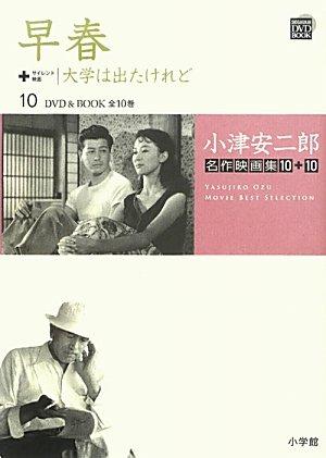 小津安二郎名作映画集10+10 10 早春 大学は出たけれど (小学館DVD BOOK)