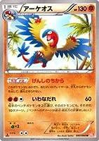 ポケモンカード BW2 【アーケオス】【U】 《レッドコレクション》