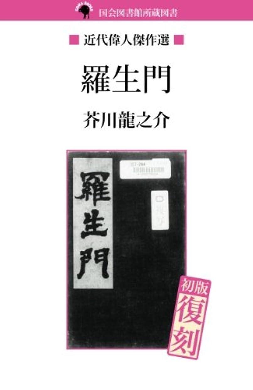 魅惑する発揮するマーガレットミッチェル羅生門 (NDL所蔵古書POD)