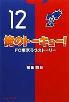 俺のトーキョー!  FC東京ラブストーリー