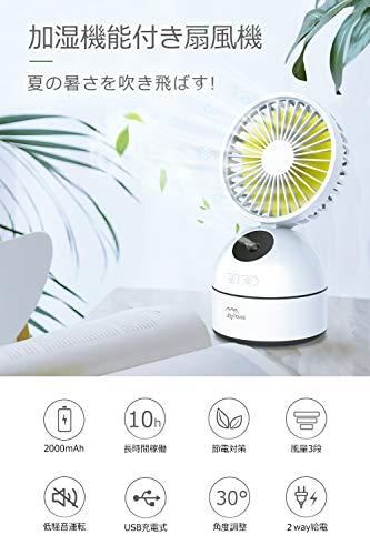 JoyhouseJP『加湿機能付き扇風機』