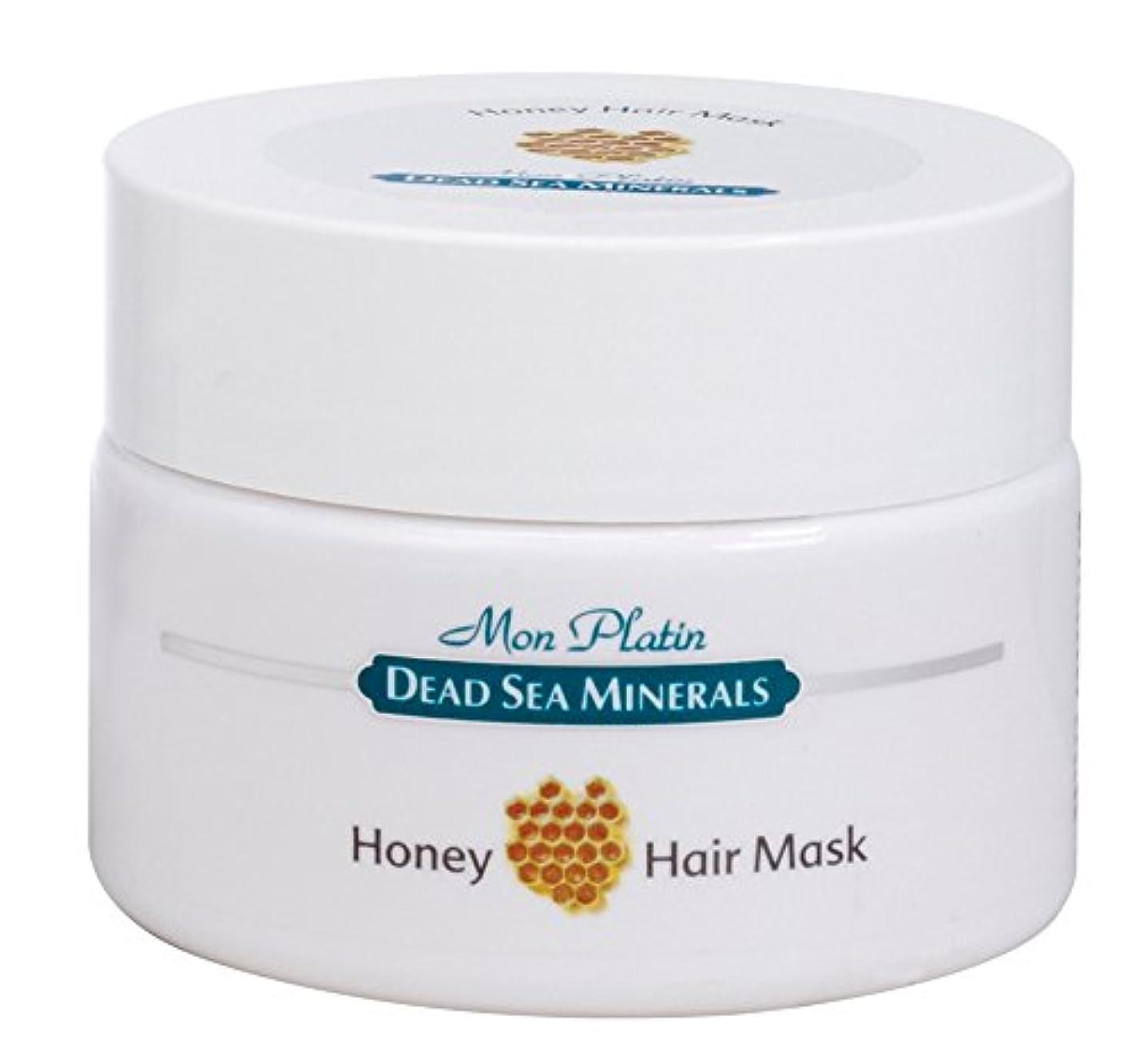 実験室コミュニケーション頑丈乾燥?傷んだ髪のための蜂蜜髪マスク 250mL 死海ミネラル Honey Hair Mask for Dry & Damaged Hair