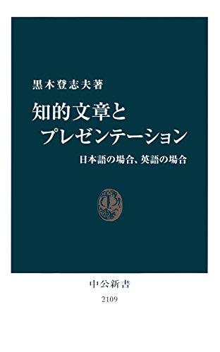 知的文章とプレゼンテーション 日本語の場合、英語の場合