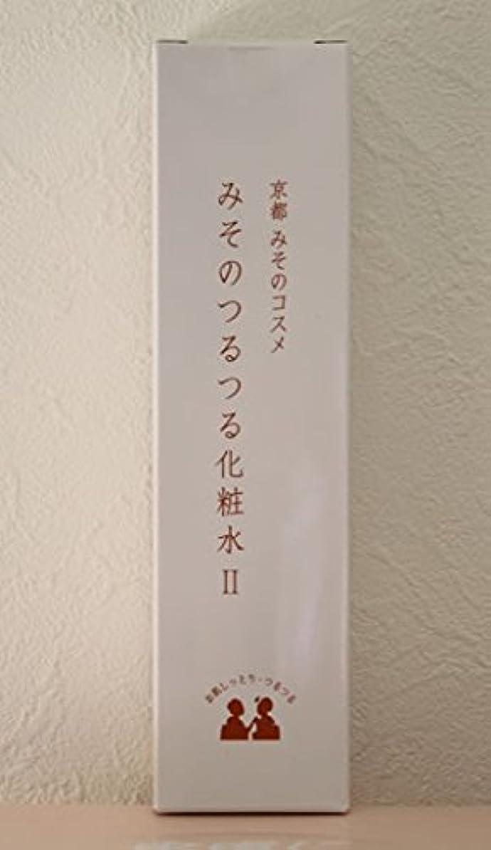 硬いグリップ翻訳みそのつるつる化粧水II 150ml