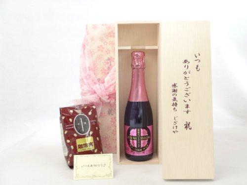 贈り物セット ギフトセット ワインセット いつもありがとう木箱+オススメ珈琲豆(特注ブレンド200g)(薩摩スパークリング 梅太夫 375ml(鹿児島県))メッセージカード付