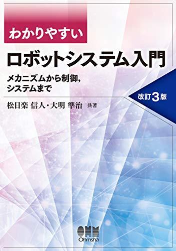 わかりやすいロボットシステム入門(改訂3版): メカニズムから制御、システムまで