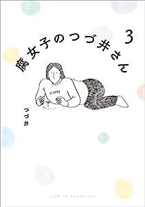 腐女子のつづ井さん 3巻 表紙画像