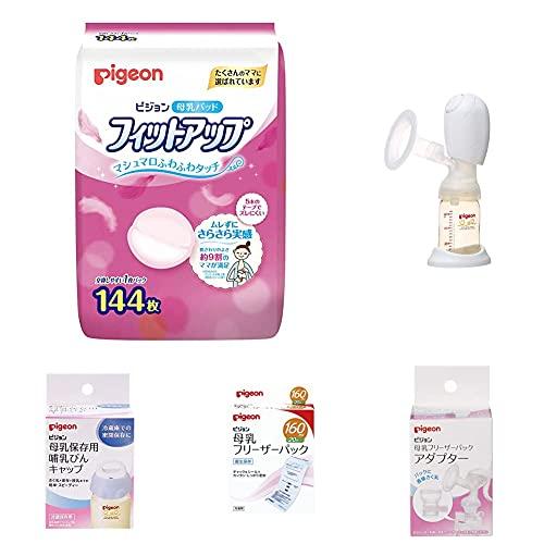 【セット買い】 ピジョン 母乳パッド フィットアップ 144枚入&はじめてさく乳セット(ピジョン さく乳器 (電動タイプ) 母乳アシスト ハンディフィット コンパクト & 母乳フリーザーパック アダプター & 母乳フリーザーパック 160ml 20枚入 &