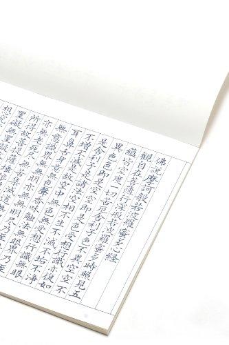 ぜんきゅうの写経用紙(線入り)50枚入り【お遍路用品/巡礼用品】(B4サイズ)
