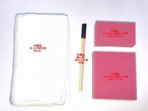 高田美装ピッチレスコート(正規品)80mlスポンジとタオル付き