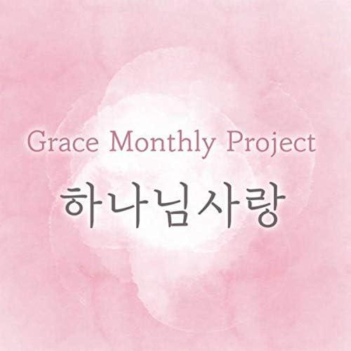 그먼프 (Grace Monthly Project)