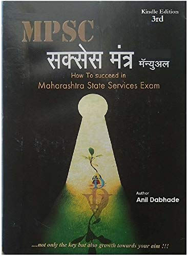एमपीएससी सक्सेस मंत्र मॅन्युअल: MPSC Success Mantra Manual (Marathi Edition)