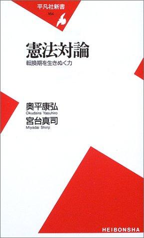 憲法対論―転換期を生きぬく力 (平凡社新書)