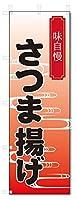 のぼり旗 さつま揚げ (W600×H1800)
