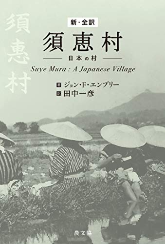 新・全訳 須恵村-日本の村