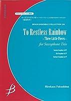 ENMS84236 アンサンブルコレクション(236)サクソフォーン三重奏 のっぴきならない虹へ~サクソフォーン三重奏のための3つの小品~/福島弘和