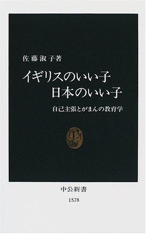 イギリスのいい子日本のいい子―自己主張とがまんの教育学 (中公新書)