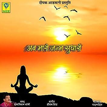 Ab Mahro Janam Sudharo