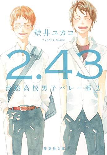 2.43 清陰高校男子バレー部 2 (集英社文庫)