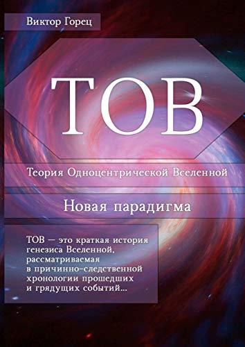 ТОВ: Теория Одноцентрической Вселенной. Новая парадигма (Russian Edition)