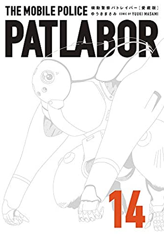 愛蔵版機動警察パトレイバー (14) (少年サンデーコミックススペシャル)