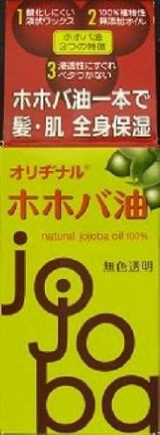 免疫する講義トランスミッションオリヂナル ホホバ油 75ml