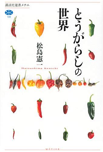 『とうがらしの世界』進化の過程から各地の料理まで