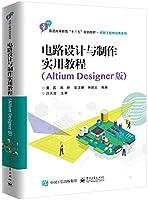 电路设计与制作实用教程(Altium Designer版)